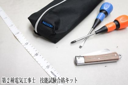 電気工事技能試験工具セットレンタル