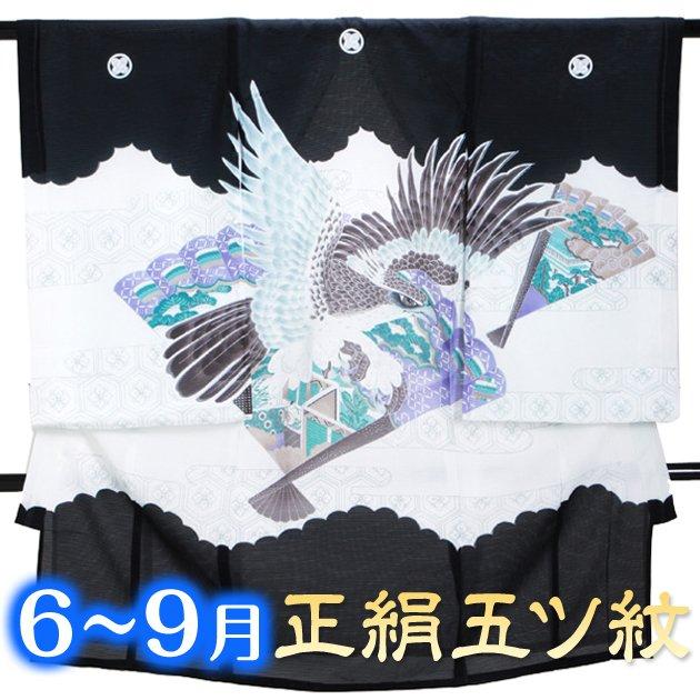 男児産着 黒 SB25 高級正絹 五つ紋 絽 夏用