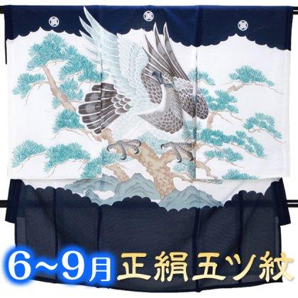 男児産着 紺 SB20 高級正絹 五つ紋 絽 夏用