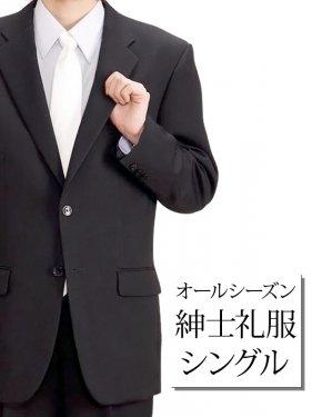 礼服レンタルシングルO体 ウエスト110cm~120cm