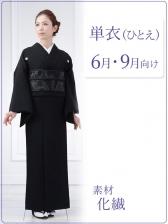 喪服0003LL/15~19号/155~165cm/単衣/広幅