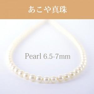 アコヤ(6.5mm-7mm 1連) NE 093