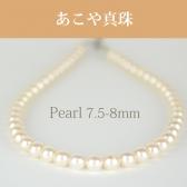 アコヤ(7.5-8mm 1連)NE 100