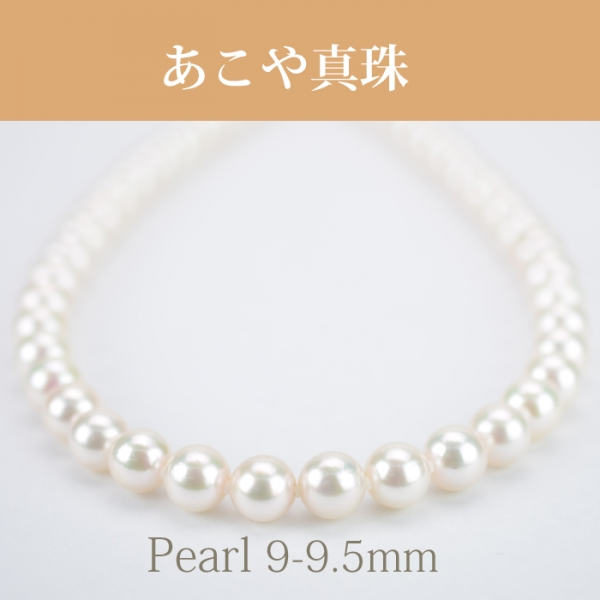 アコヤ(9mm-9.5mm 1連) NE 096