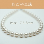 アコヤ(7.5-8.0mm 1連)チョーカーNE 075