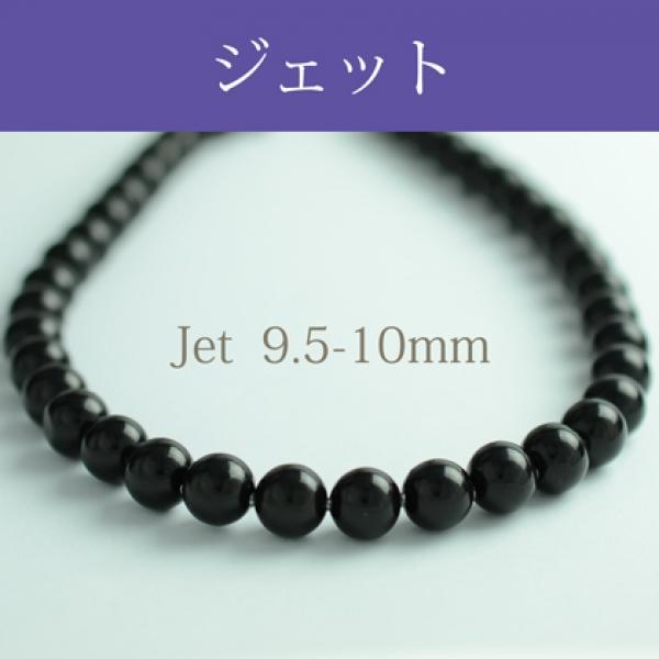 ジェット(9.5-10mm 1連) N 078