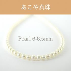 アコヤ(6mm-6.5mm 1連) NE 092