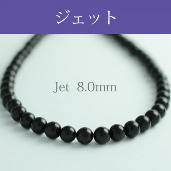 ジェット(8mm 1連) N 080