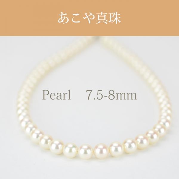 アコヤ(7.5-8mm 1連) NE 068