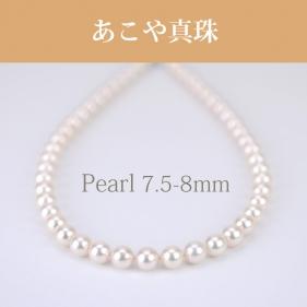 アコヤ(7.5-8.0mm 1連)NE 077
