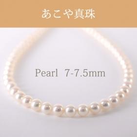 アコヤ(7mm-7.5mm 1連) NE 048