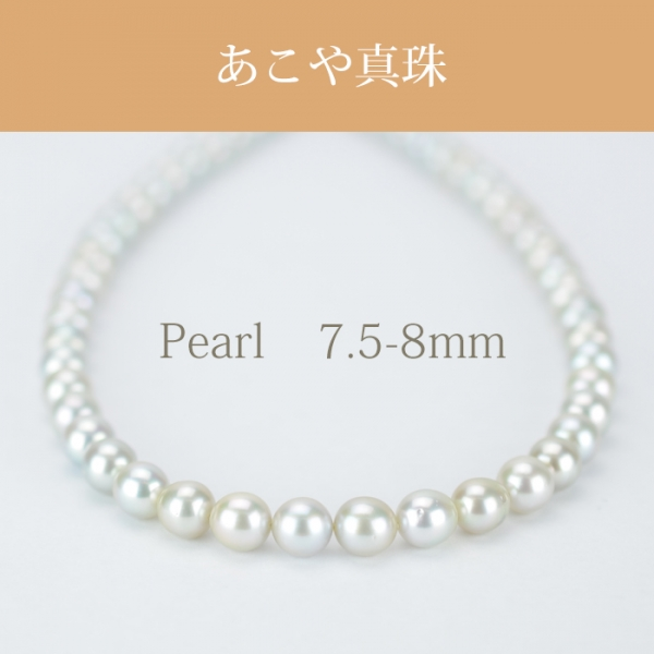 アコヤ(Nt 7.5-8mm 1連) NE 054