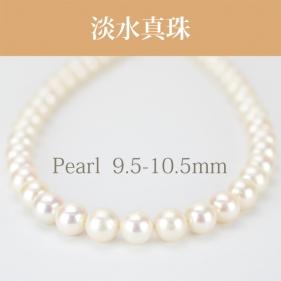 淡水(9.5-10.5mm 1連) N 032