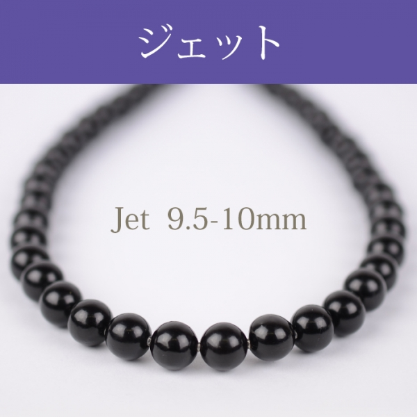 ジェット(9.5-10mm 1連)N 079