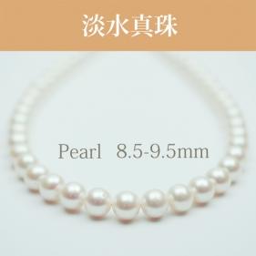 淡水(8.5mm-9.5mm 1連) NE 033