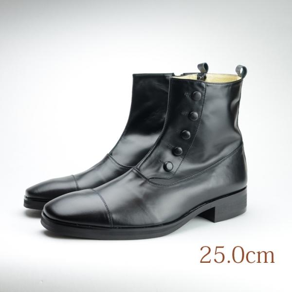 25.0 和装ブーツ ブラック メンズ