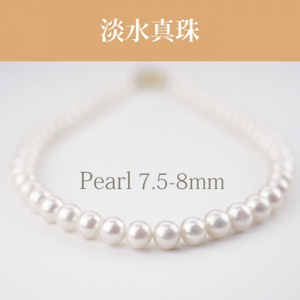 淡水真珠(7-7.5mm 1連) NE 040