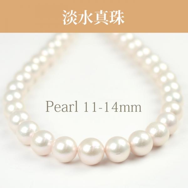 淡水真珠(11-14mm 1連)NE 023