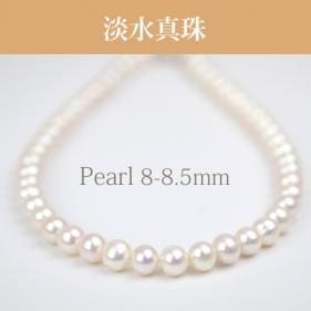 淡水真珠(8-8.5mm 1連)NE 016