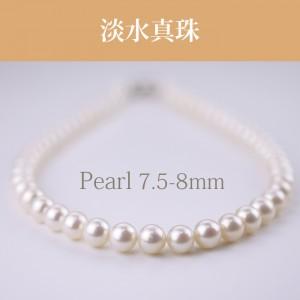 淡水真珠(7.5-8mm 1連) NE 039