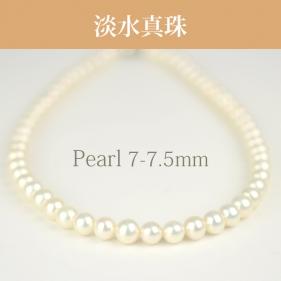 淡水真珠(7-7.5mm 1連)NE 015