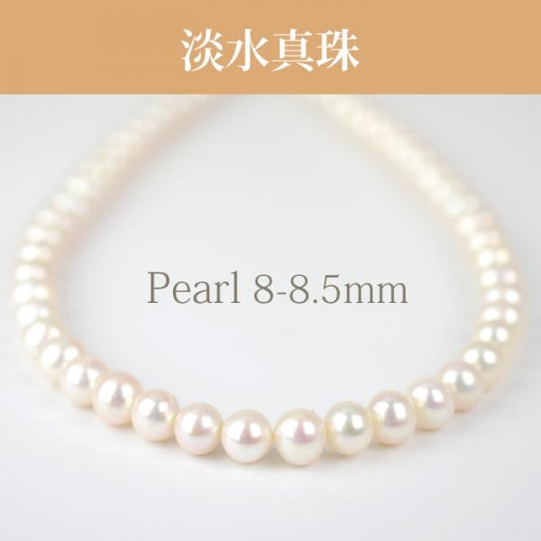 淡水真珠(8-8.5mm 1連)NE 014