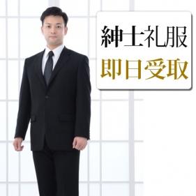 【東京 品川即日受取】男性礼服