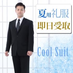 【東京 品川即日受取】男性礼服サマー