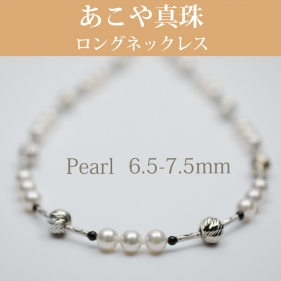アコヤ(6mm-7.5mm ロング1連)デザインNE 060
