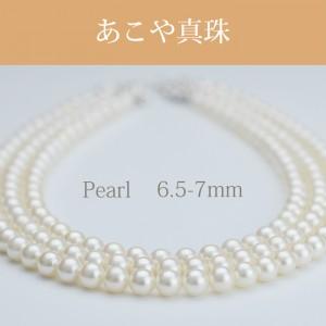 アコヤ(7-7.5mm 3連) NE 056