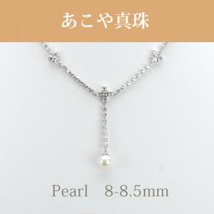 アコヤ(8-8.5mm) Y字 デザイン NE 008