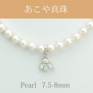アコヤ(7.5-8.0mm 1連)チョーカーNE 075-03