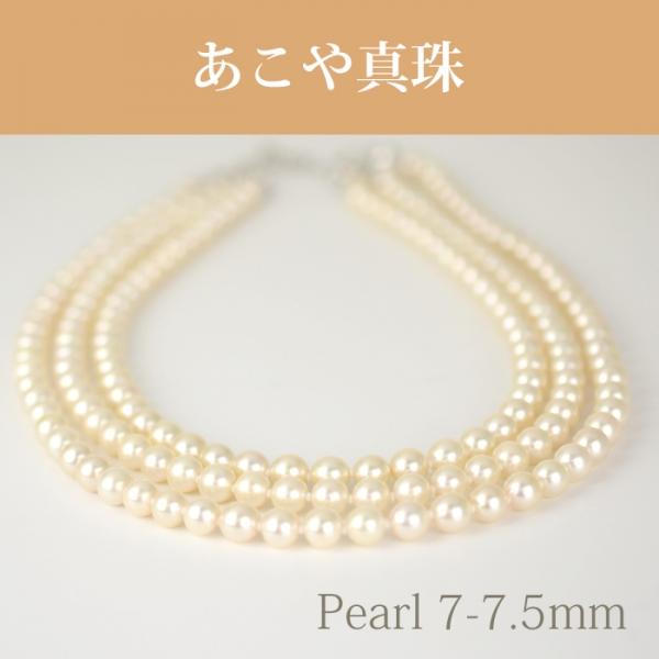 アコヤ(7-7.5mm 3連) NE 101
