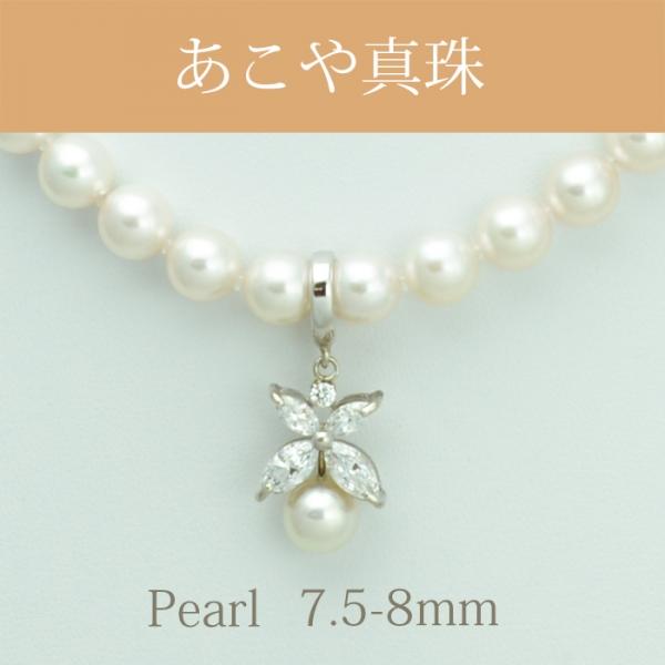 アコヤ(7.5-8.0mm 1連)チョーカーNE 075-02