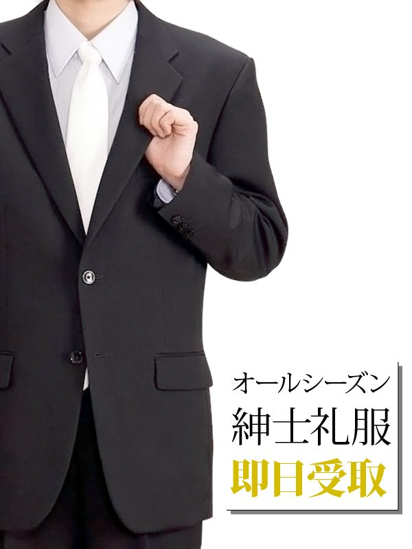 【東京 北千住受取】男性礼服オールシーズ