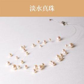 淡水真珠(4-9mm) デザイン NE 006