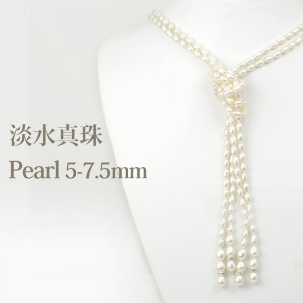 淡水真珠(5mm-7.5mm ロング) デザイン NE 018