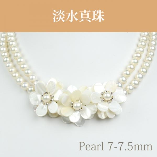 淡水真珠(7-7.5mm 2連) シェルデザイン NE 009