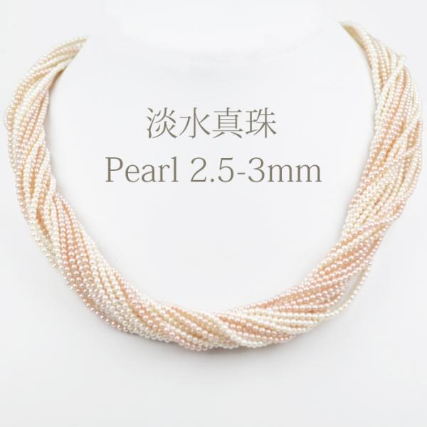 淡水真珠(2.5-3mm 20連) デザイン NE 013