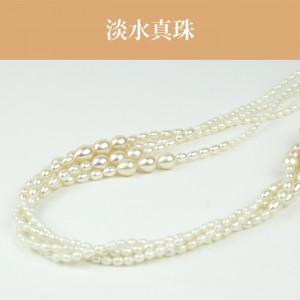 淡水真珠(3-8.5mm 4連) デザイン NE 005