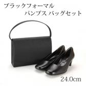 【セット】24.0 ブラックフォーマル パンプス バッグセット