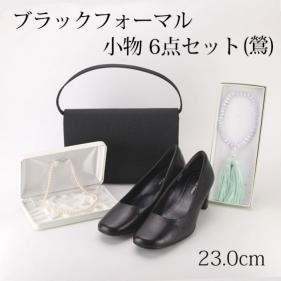 【セット】23.0 ブラックフォーマル 小物6点セット 鶯