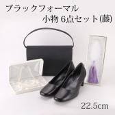 【セット】22.5 ブラックフォーマル 小物6点セット 藤