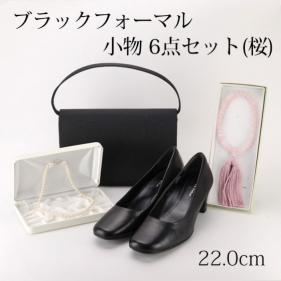 【セット】22.0 ブラックフォーマル 小物6点セット 桜