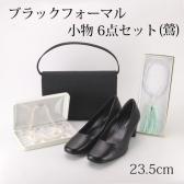 【セット】23.5 ブラックフォーマル 小物6点セット 鶯