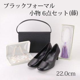 【セット】22.0 ブラックフォーマル 小物6点セット 藤