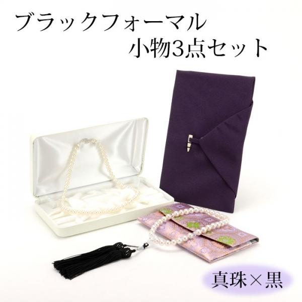 【セット】ブラックフォーマル 小物3点セット 真珠×黒