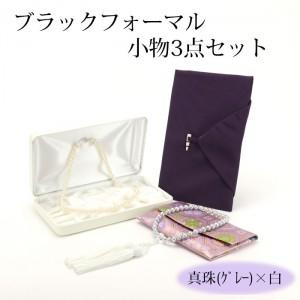 【セット】ブラックフォーマル 小物3点セット 真珠(グレー)