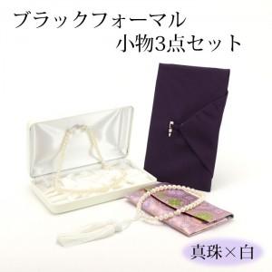 【セット】ブラックフォーマル 小物3点セット 真珠×白