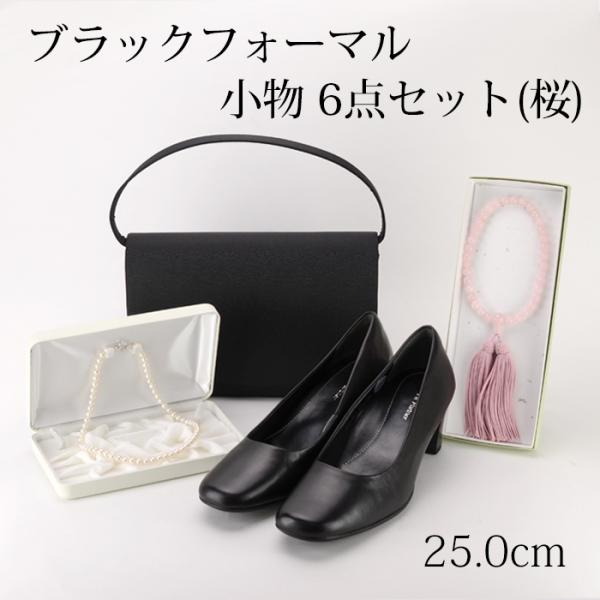 【セット】25.0 ブラックフォーマル 小物6点セット 桜